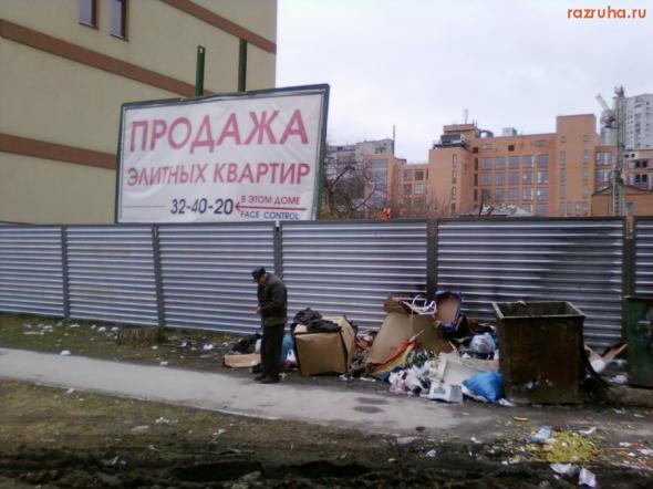 Элитное жилье среди руин, трущоб и нищеты