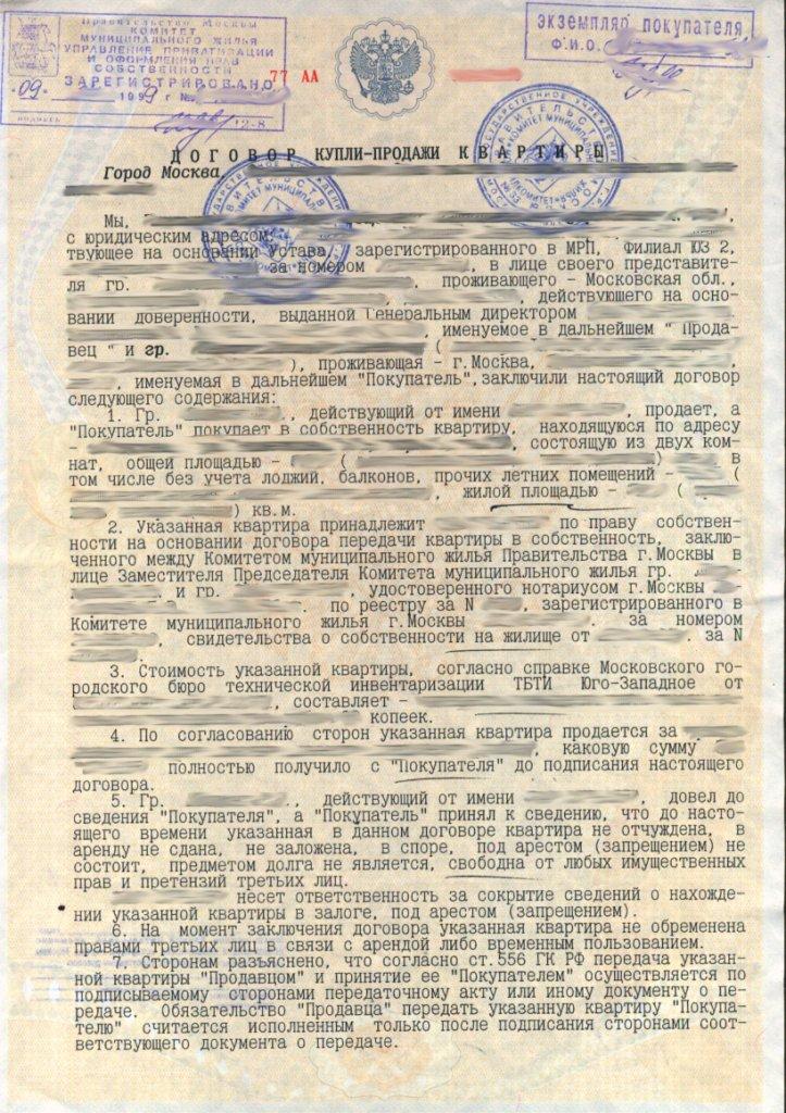 схема трамвайных маршрутов москвы.