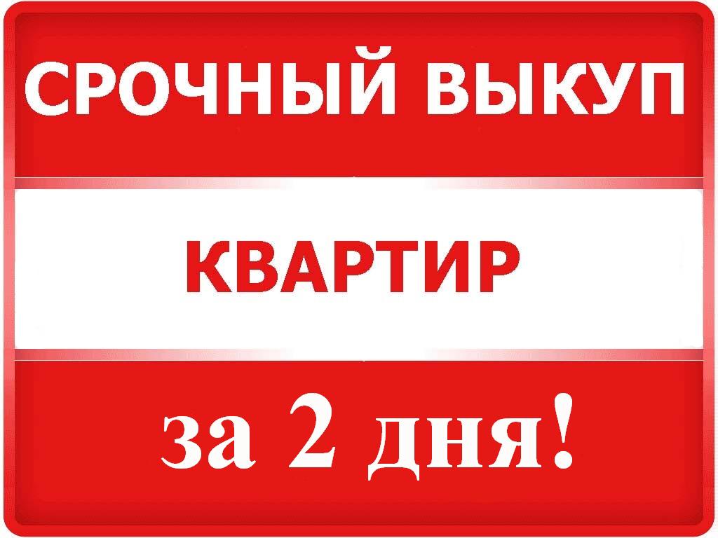 cf4babbf41a97 Как срочно продать квартиру в Москве?
