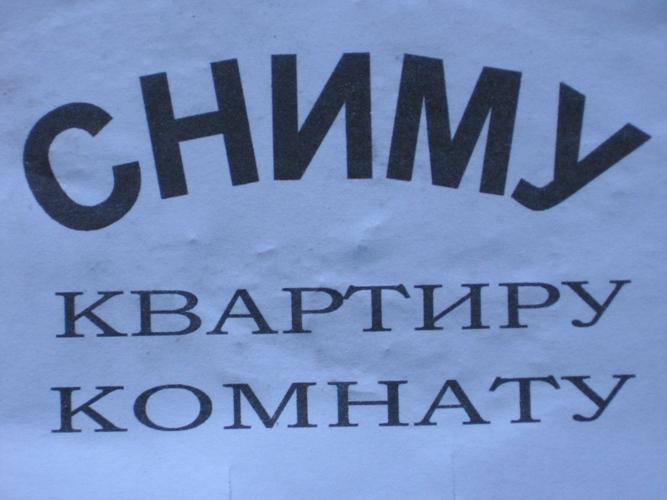 Снять квартиру со всеми удобствами в Киеве можно минимум за 150 грн. в